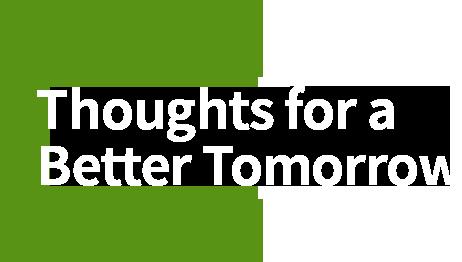 더 나은 내일을 위한 생각